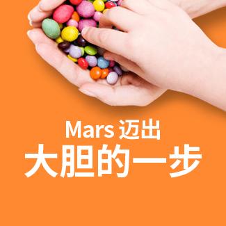 Mars,停止人工色素